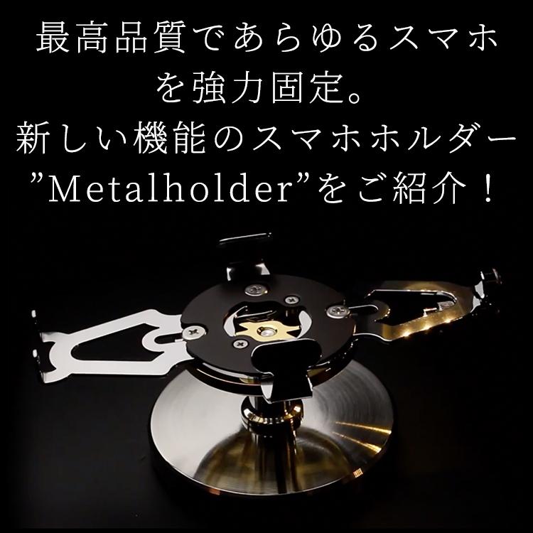 """最高品質であらゆるスマホを強力固定。新しい機能のスマホホルダー""""Metalholder""""をご紹介!"""