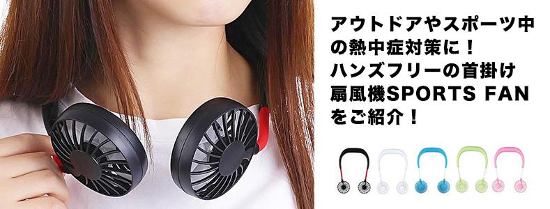アウトドアやスポーツ中の熱中症対策に!ハンズフリーの首掛け扇風機SPORTS FANをご紹介!