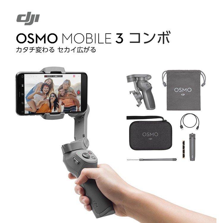 人気のスマホ用スタビライザー DJI Osmo Mobile 3 コンボのご紹介