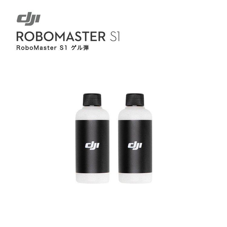 DJI RoboMaster S1のゲル弾はボトル1本あたり約10,000発!