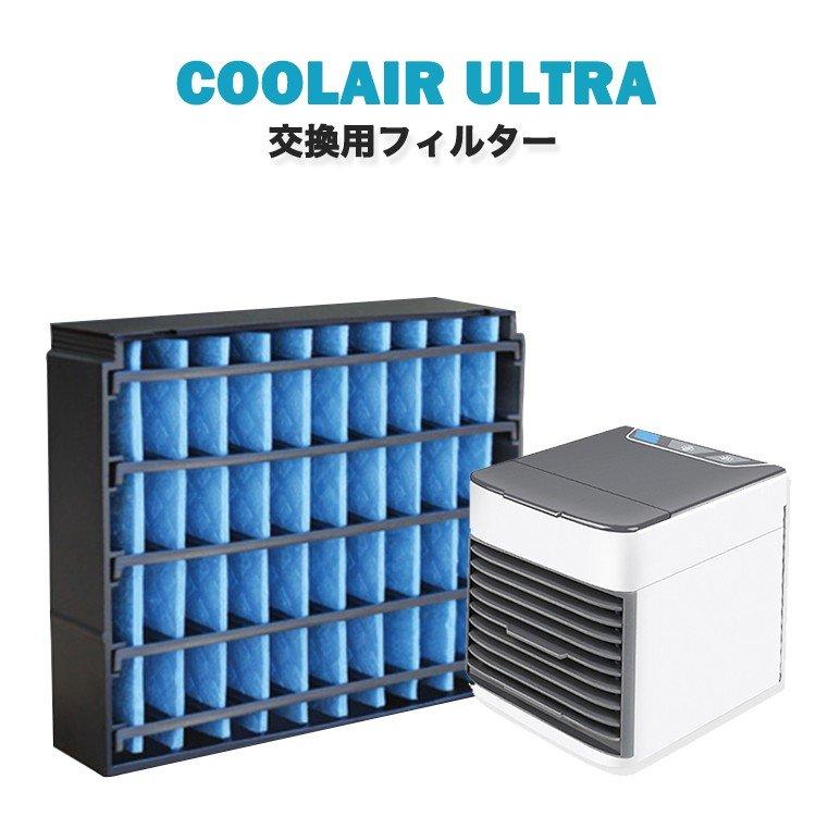 卓上のパーソナルクーラー COOLAIR Ultra 交換用フィルターのご紹介