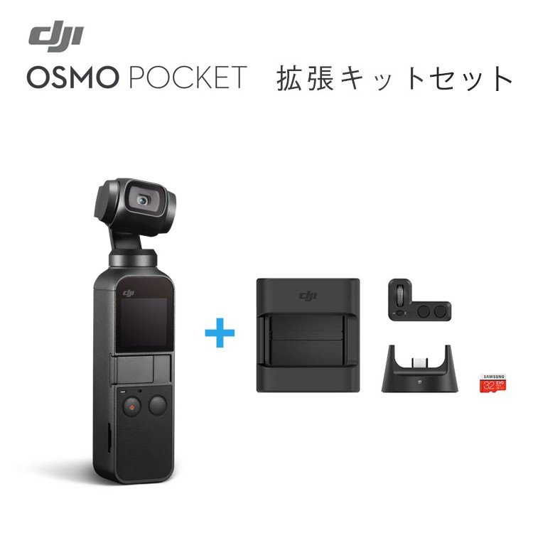 Osmo Pocket拡張キットセット