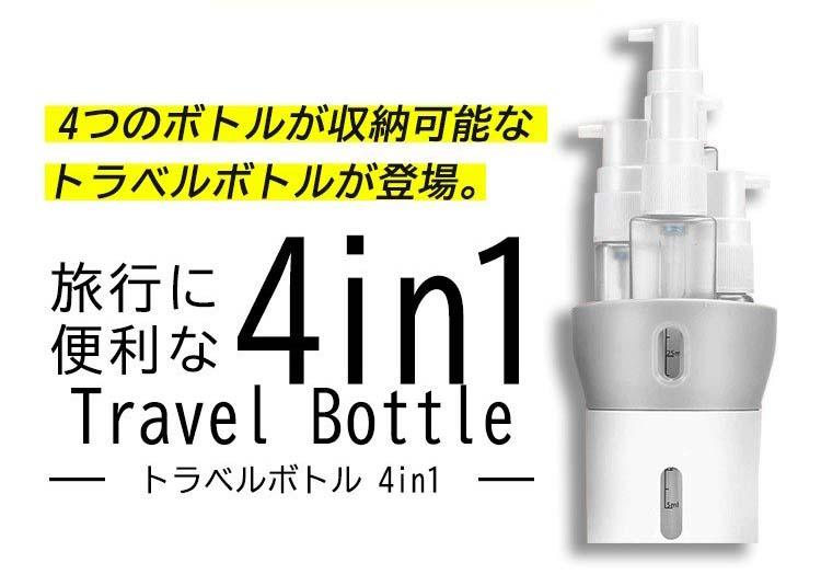 4つのボトルが収納可能
