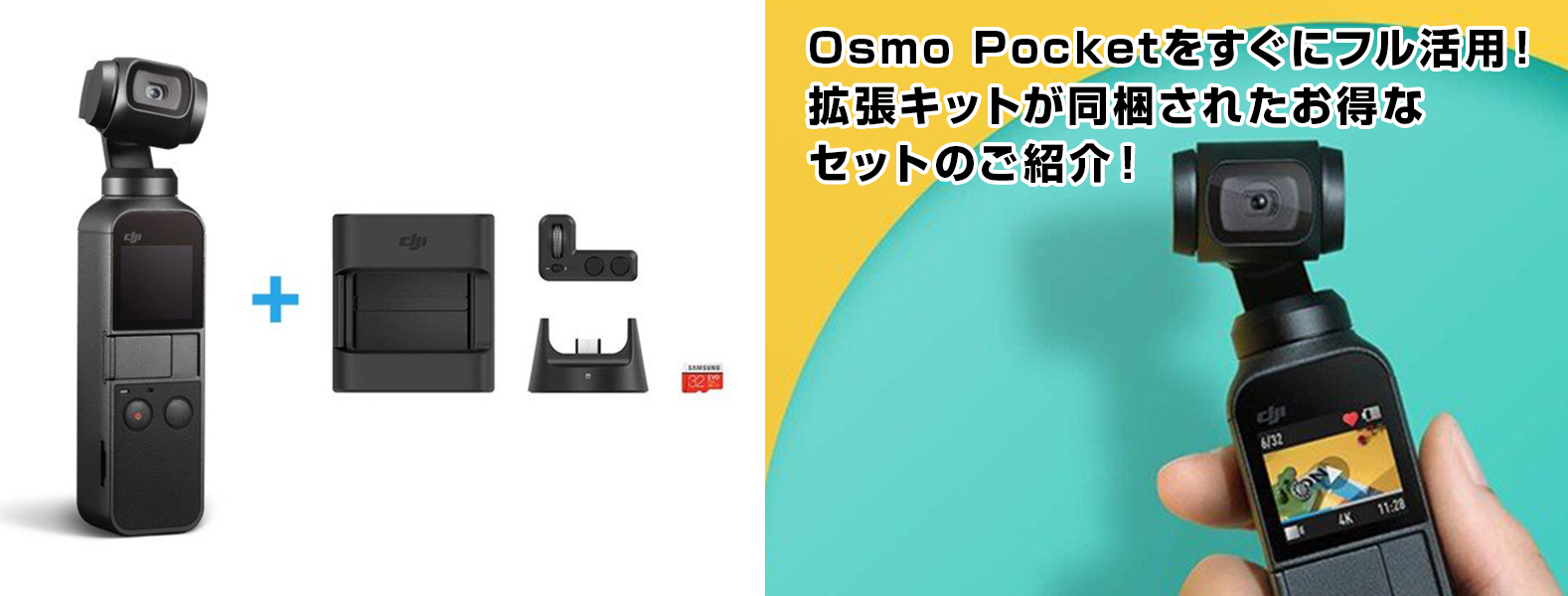 Osmo Pocketをすぐにフル活用! 拡張キット セットのご紹介!