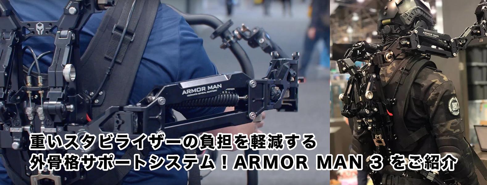 重いスタビライザーの負担を軽減する外骨格サポートシステム!Armor Man 3 をご紹介