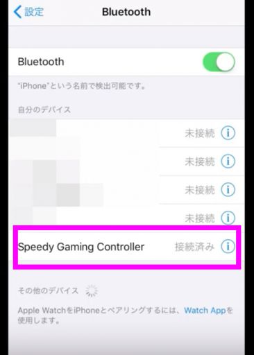 Speedy Gaming Controllerを選択します