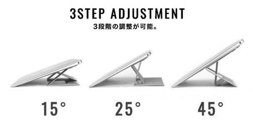 3段階の角度調節