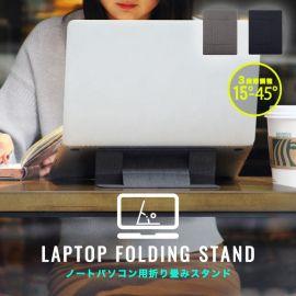 折りたたみ式で超軽量!角度調整も可能なノートパソコンスタンド