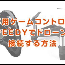 iOS専用ゲームコントローラー PXN SPEEDY でドローンTelloに接続する方法