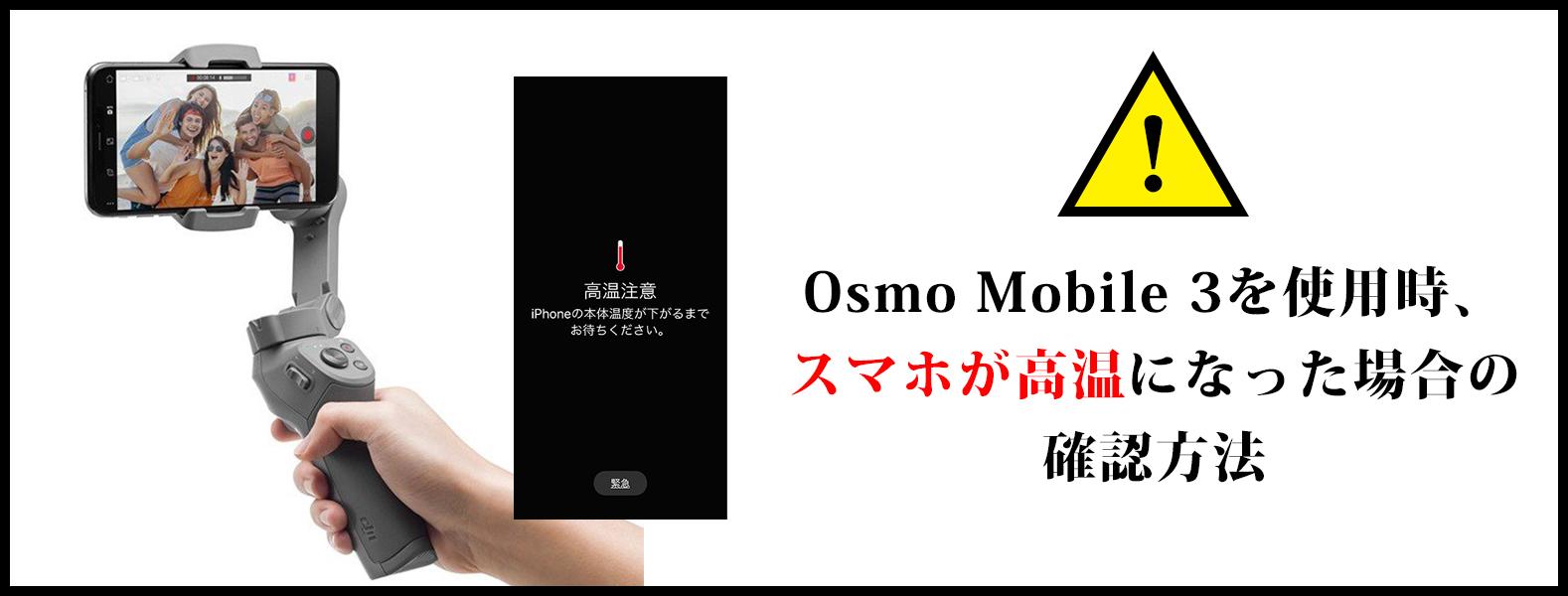 OSMO MOBILE 3を使用時、スマホが高温になったときの確認方法