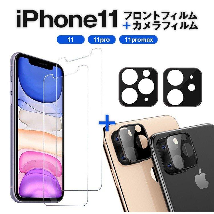 iPhone11フロント保護フィルム+カメラレンズフィルムセットのご紹介!