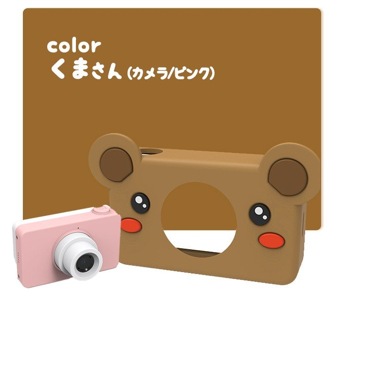 くまさんカメラ