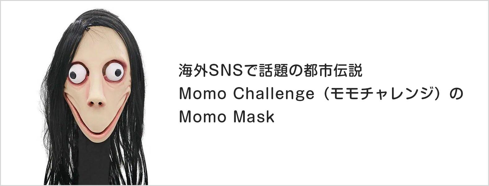 海外SNSで話題の都市伝説Momo Challenge(モモチャレンジ)のMomo Mask