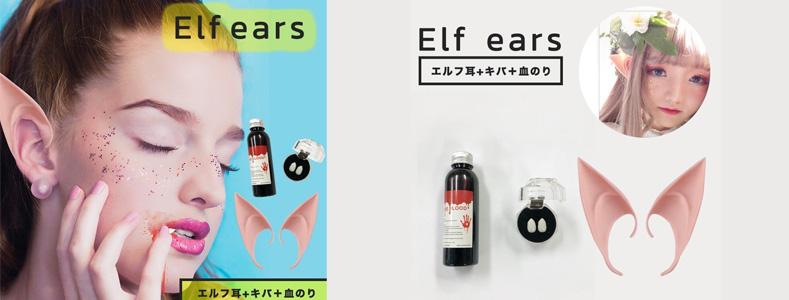 エルフ耳セット