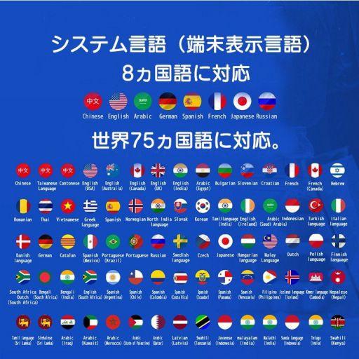 システム言語8カ国語に対応