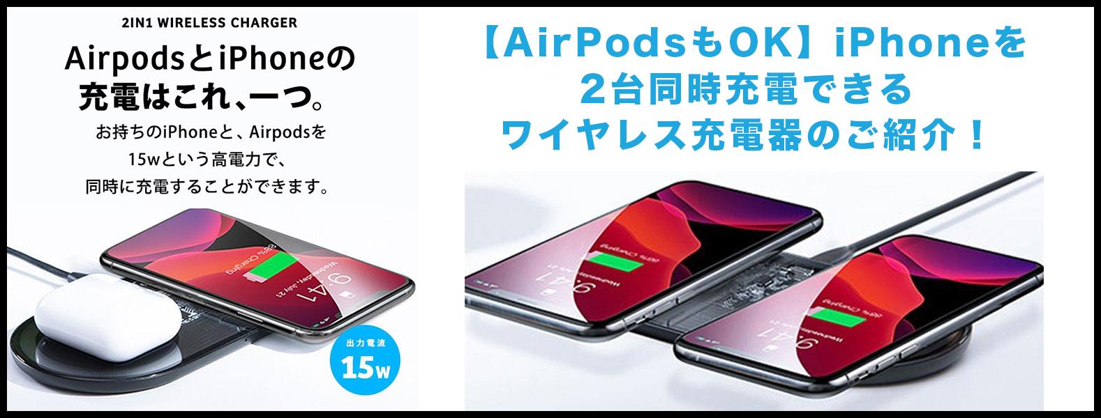 【AirPodsもOK】iPhoneを2台同時充電できるワイヤレス充電器のご紹介!