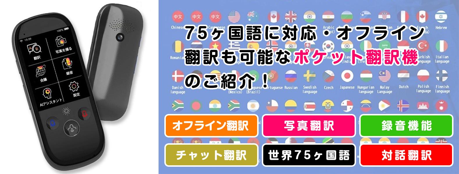 75ヶ国語に対応・オフライン翻訳も可能なポケット翻訳機のご紹介!