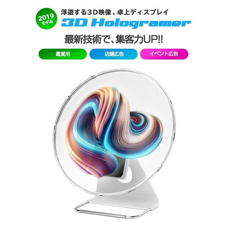 2019モデル 卓上型3D hologramer