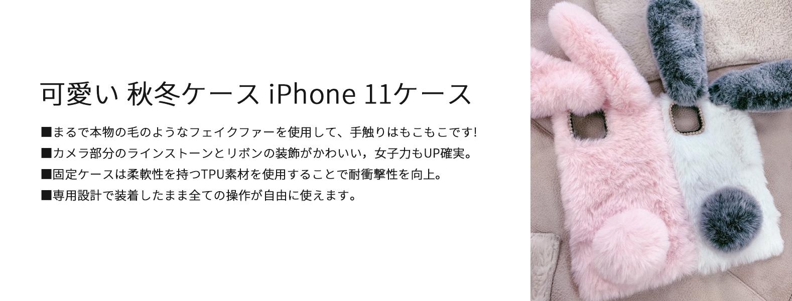 サギ 兎耳ラビットiPhoneケース