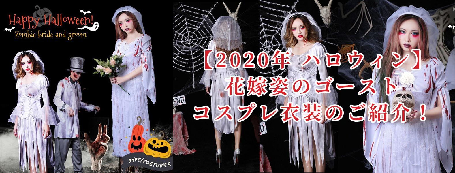 【2020年 ハロウィン】花嫁姿のゴースト コスプレ衣装のご紹介!