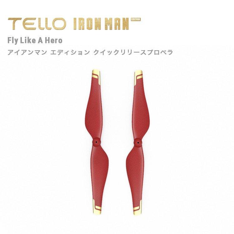 Tello(テロー) アイアンマンEdition クイックリリースプロペラ