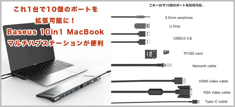 これ1台で10個のポートを拡張可能に!Baseus 10in1 MacBook マルチハブステーションが便利